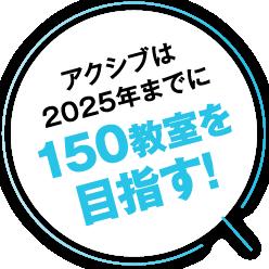アクシブは2025年までに150教室を目指す!