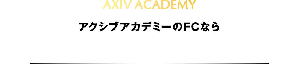 アクシブアカデミーのFCなら異業種でも参入しやすい!