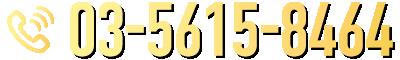03-5615-8464